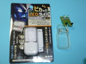 100均で売っている磁石が離れると点灯するライト