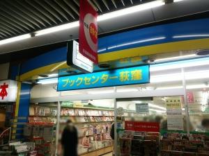 荻窪ブックセンター2015年1月閉店