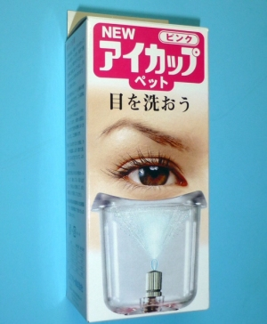 目を洗浄する画期的グッズ「アイカップペット」