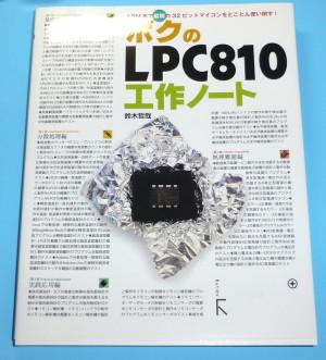 ラトルズ「ボクのLPC810工作ノート」