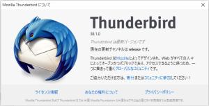 Thunderbirdのフォントのにじみを修正(ver38.0.1 ver38.1.0)