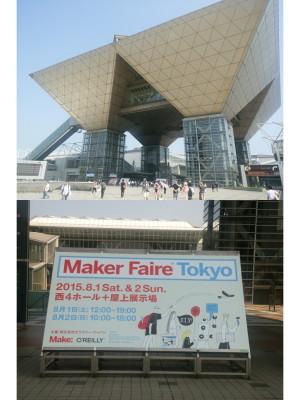 Maker Faire Tokyo2015見学