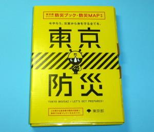 東京都オリジナル 防災ブック・マップ