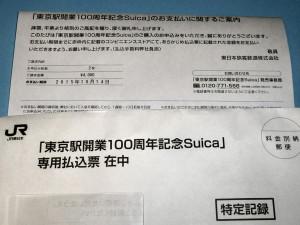 東京駅100周年記念SUICA専用払込票