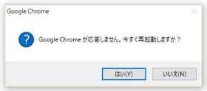 chromeがよく固まる原因は(windows10/7 64bitで)