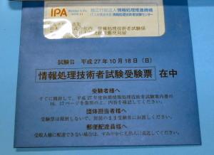 情報処理技術者試験の受験票到着