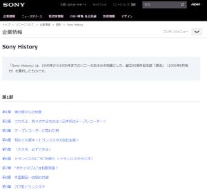Sony History