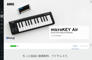 KORG microKEY Air「Bluetoothで鍵盤」