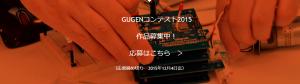 gugen2015参加者募集中