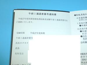 情報処理技術者試験 午前1通過者番号通知書
