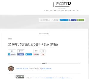 charやintは使わない~2016年、C言語はどう書くべきかより