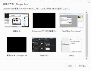 Google chrome castでパソコン画面を表示