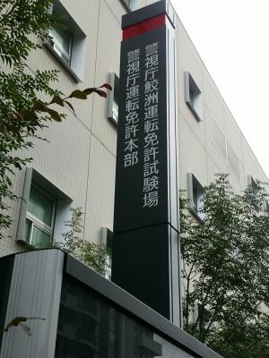 鮫洲運転免許試験所