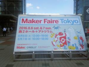 Maker Faire Tokyo 2016へ行ってきた