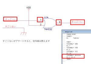 OrCADのネットラベルに漢字が使える