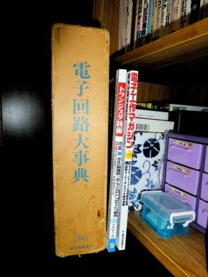 電子回路大辞典(昭和46年度発行)