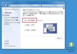 XC8をwin7で入れるときは解像度を100%に