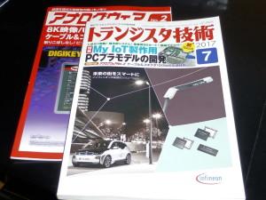 トランジスタ技術2017年7月号恵贈