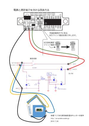 乾電池チェッカー電池逆接続の保護回路付き