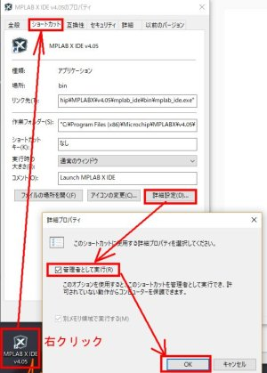 MPLABX IDE4.01以降での不具合と対応