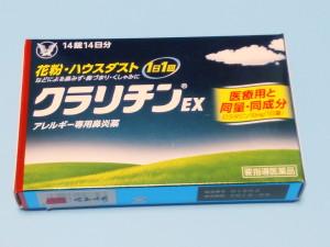 クラリチンが日本の薬局で買えるようになった
