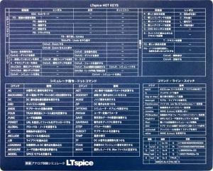 LTspice スタートアップガイド(日本オリジナル版)無料ダウンロード& 便利なショートカットのマウスパッドご希望者全員プレゼント!