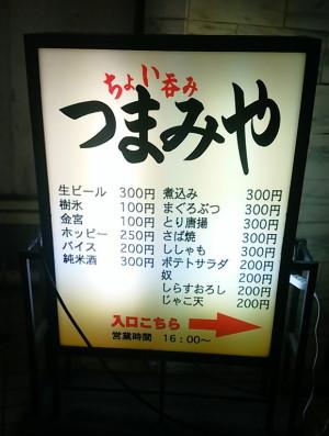 荻窪の1000ベロ「ちょいのみ つまみや」