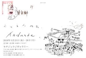 三田圭介氏の個展Andanteキチジョウジギャラリーで開催