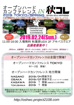 オープンハードカンファレンス 2019 Tokyo/Spring in 秋コレ