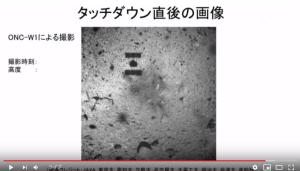 小惑星探査機「はやぶさ2」、第1回目のタッチダウン成功