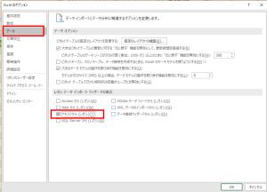 Office365のエクセルでデータを読み込む時の注意点