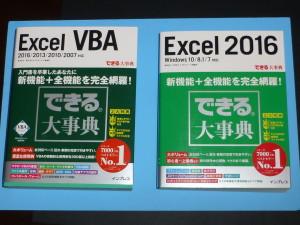 できる大辞典「Excel2016」