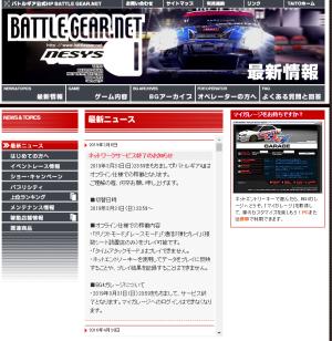 バトルギア4が2019年3月31日でオンライン終了