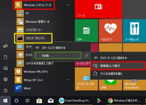 Windows10で管理者権限のコマンドプロンプト