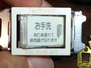 トイレ換気スイッチ 照明・換気扇連動形 を交換