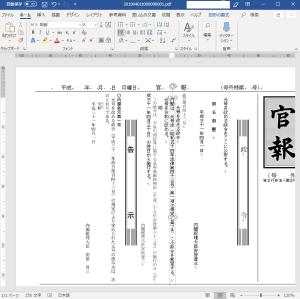 PDFをWordで開いてdocxで保存