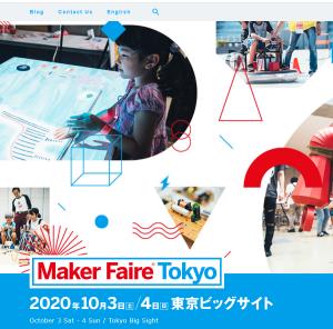 Maker Faire Tokyo2020不参加