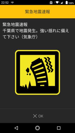 震度5強の首都圏地震2021/10/0722:41
