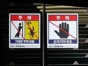 韓国のエレベータの注意シール