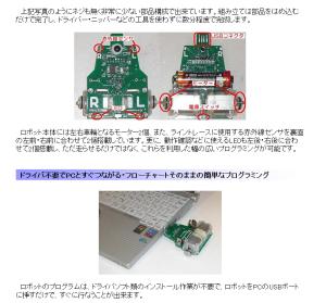 破格のライントレースロボット「ビュートレーサー」