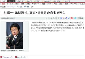 中川昭一・元財務相、東京・世田谷の自宅で死亡
