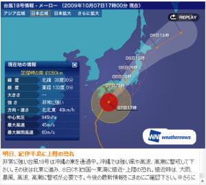 台風18号、非常に強い勢力で日本縦断直撃の恐れ