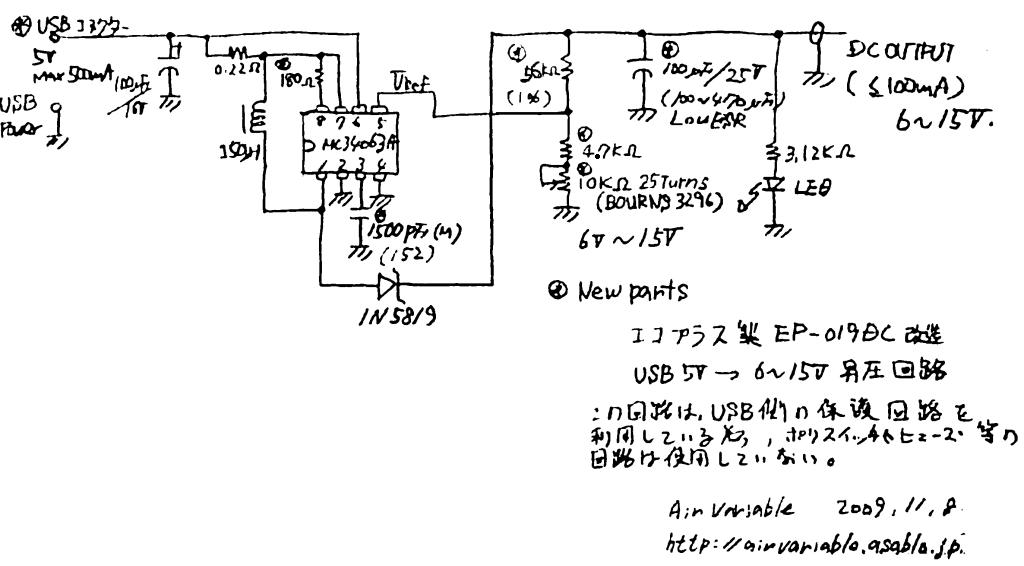 昇圧回路図