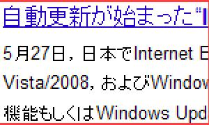 IE8の文字が滲み→設定で解決