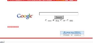 Google検索をつかって、asabloの記事を簡単に管理