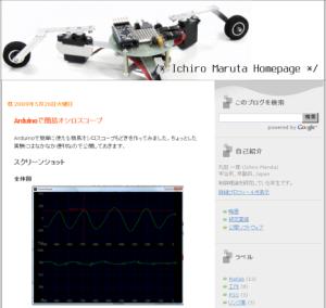 【紹介】Arduinoで簡易オシロスコープ