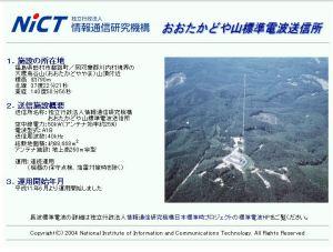 おおたかどや山標準電波送信所(40kHz)は暫定的に送信を再開