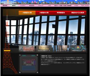 【動画】震災後の次の日の早朝に行われた東京タワーの点検の様子