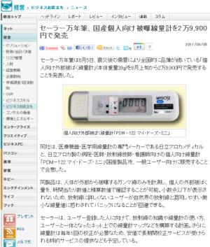 セーラー万年筆、国産個人向け被曝線量計を2万9,900円で発売