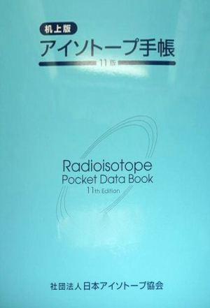 机上版アイソトープ手帳11版を買ってみた